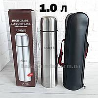 Термос UNIQUE UN-1004 1.0 л / Термос для чая / Термос для кофе / Термос для воды / Туристический термос