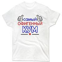 """Мужская футболка с принтом """"Самый офигенный кум"""" Push IT"""