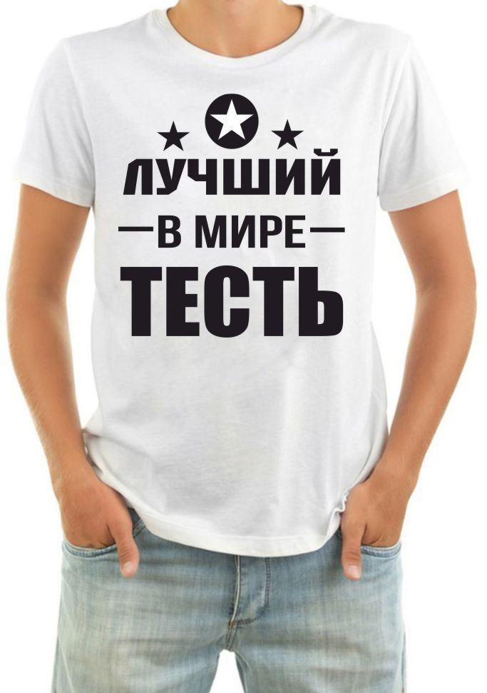 """Мужская футболка с принтом """"Лучший в мире тесть"""" Push IT"""