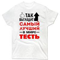 """Мужская футболка с принтом """"Так выглядит самый лучший в мире тесть"""" Push IT"""