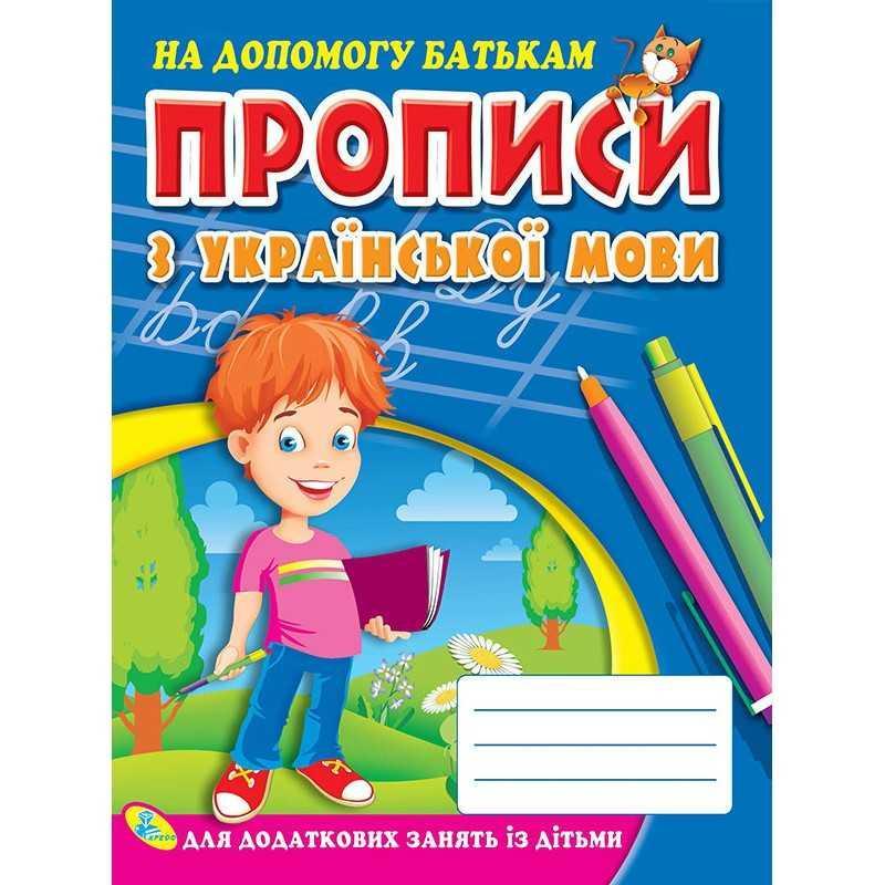 Прописи з української мови 9786176632993 (укр) (50)
