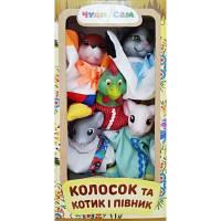 """Домашний кукольный театр для детей """"Колосок"""" и """"Котик и петушок"""". Кукла-рукавичка. 5 персонажей. арт. 165"""