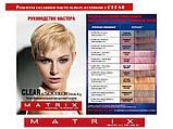 Прозрачный Clear (осветляющий без оттенка) Стойкая крем-краска для волос Matrix Socolor.beauty,90 ml, фото 6