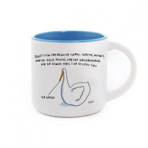 Чашка с Гусем Удачная. Голубая