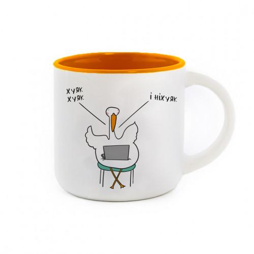 Чашка с Гусем Хуяк. Оранж