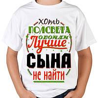 """Мужская футболка с принтом """"Хоть полсвета обойди лучше сына не найти"""" Push IT"""