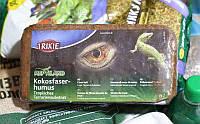 Trixie (Тріксі) Tropical terrarium substrate - Наповнювач кокосовий субстрат для тераріуму
