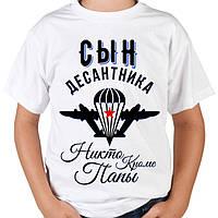 """Мужская футболка с принтом """"Сын десантника"""" Push IT"""