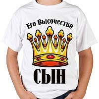"""Мужская футболка с принтом """"Его высочество сын"""" Push IT"""