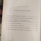 Пять сказок Шахразады (по страницам тысячи и одной ночи), фото 3