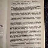 Пять сказок Шахразады (по страницам тысячи и одной ночи), фото 2