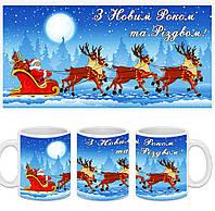 Чашка З Новим Роком та Різдвом!