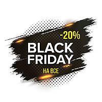 BLACK FRIDAY 2020 на ВСЕ -20%!