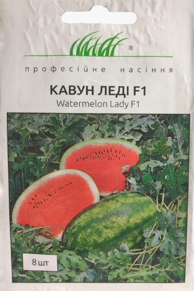 Семена арбуза Леди F1 8 шт. Nunhems