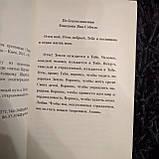 """""""Слово святого Шарбеля"""" Отец Ханна Искандар, фото 3"""