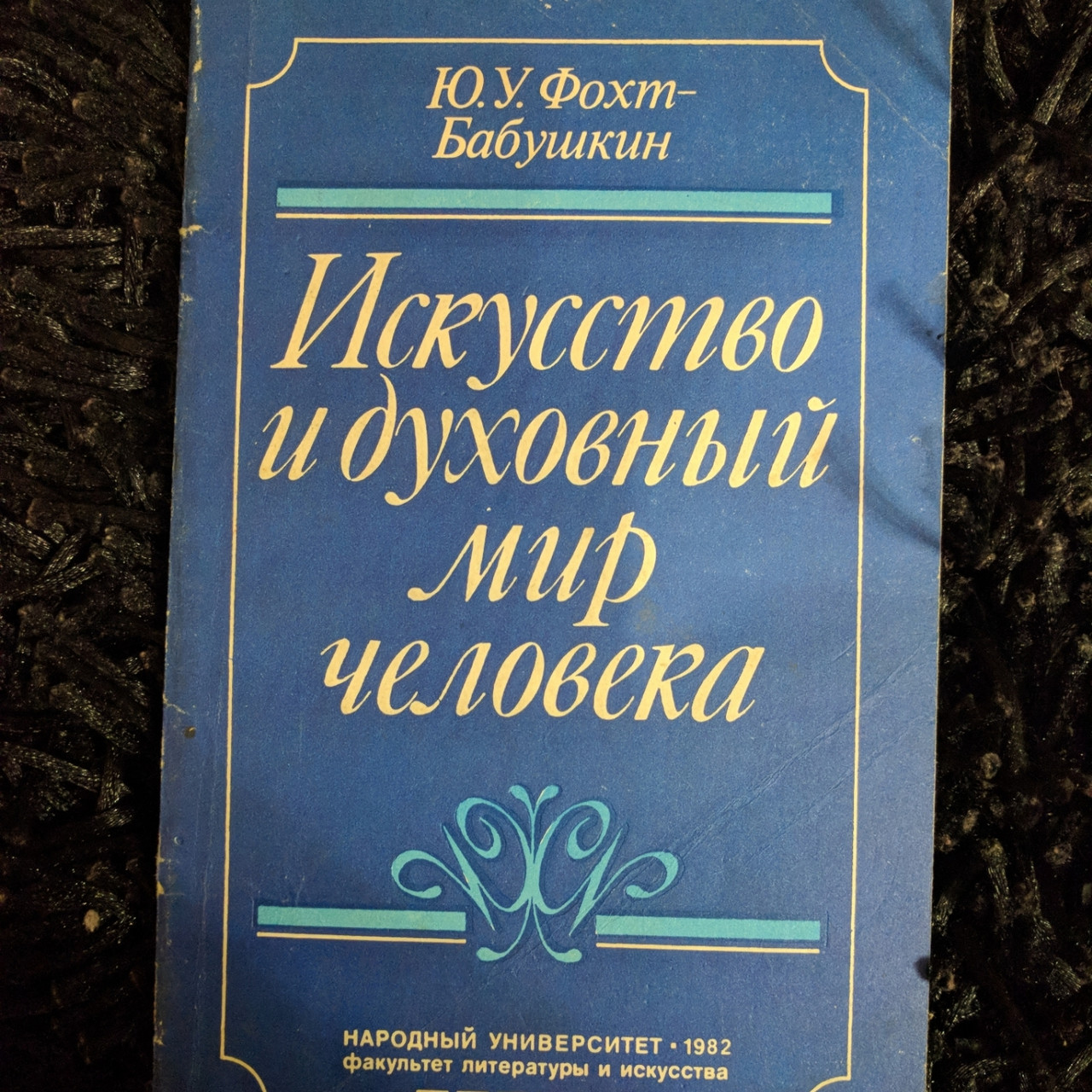 """""""Искусство и духовный мир человека"""" Ю. У. Фохт - Бабушкин"""