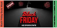 Черная пятница, кибер понедельник. Скидки УЖЕ ТУТ! Black Friday!
