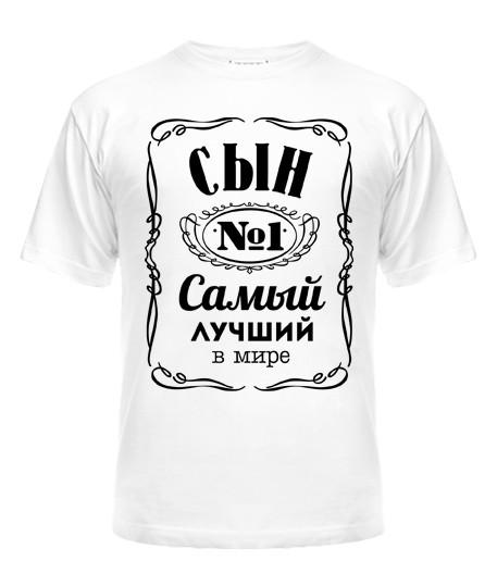 """Мужская футболка с принтом """"Сын №1"""" Push IT"""