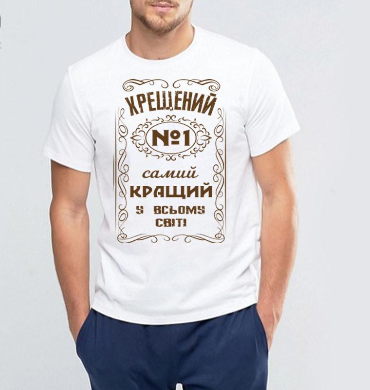 """Мужская футболка с принтом """"Хрещений №1"""" Push IT"""