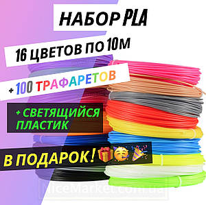 Набір PLA пластику для 3D ручки 16 кольорів по 10м (160м) + світиться + трафарети, ПЛА нитка, стрижні для 3д pen