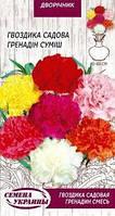 Насіння Квіти Гвоздика Садова Гренадін суміш /0,2 г/ Насіння України, фото 1