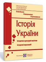 Історія України ЗНО Історично-культурні пам'ятки Історичні персоналії