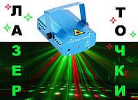 Лазерный проектор Точки лазер диско светомузыка