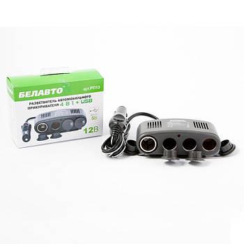 Прикурка-четырёхкратная БЕЛАВТО (РП-13)  прикурка/USB/кабель/заглушки (10/20 шт.)