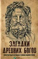 Загадки древних богов (тв) Невероятные истории о тайнах земли и неба