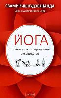 Йога (тв) Полное иллюстрированное руководство