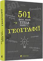 501 факт який треба знати з географії(тв.)