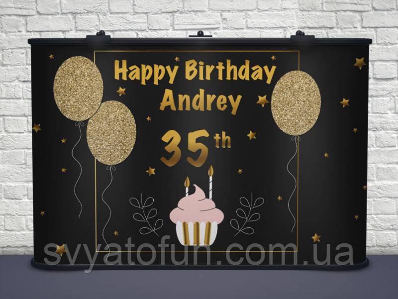 Баннер для фотосессии именной Happy birthday шарики на черном