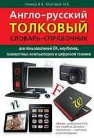 Англо-русский толковый словарь-справочник для пользователей ПК, ноутбуков, планшетных компьютеров и