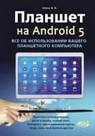 Планшет на ANDROID 5. Все об использовании вашего планшетного компьютера