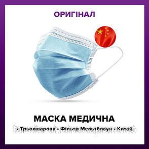 Медицинские маски 3х слойные с фильтром (МЕЛЬТБЛАУН), с зажимом для носа, медична маска для лиця, фото 2