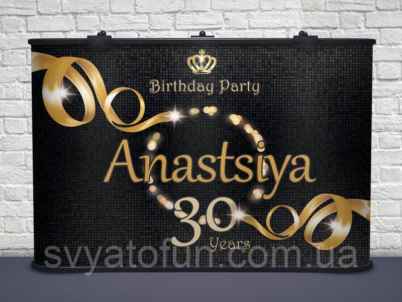 Банер для фотосесії іменний Золота стрічка