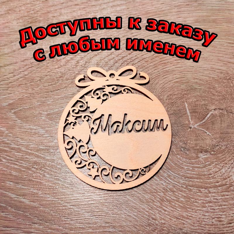 """Новогодняя именная игрушка из дерева """"Максим"""" (2236)"""