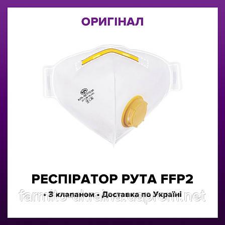 Респиратор FFP2 с клапаном Рута ФФП2 , защитная многоразовая маска для лица от вирусов ОРИГИНАЛ, фото 2