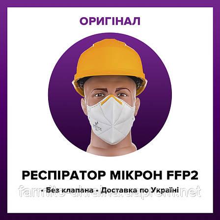 Респиратор FFP2 БЕЗ КЛАПАНА Микрон ФФП2 , защитная многоразовая маска для лица от вирусов ОРИГИНАЛ, фото 2