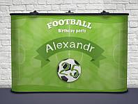Баннер для фотосессии именной Футбол