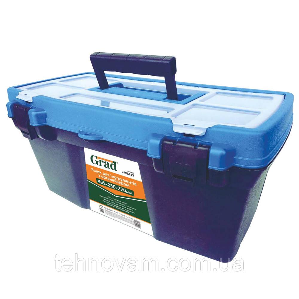 Ящик для инструмента с органайзером 465×230×220мм GRAD (7406115)