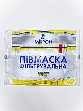 Респиратор FFP3 БЕЗ КЛАПАНА Микрон ФФП3 защитная многоразовая маска для лица от вирусов ОРИГИНАЛ, фото 3