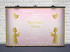 Банер на водохреща іменний Янголята-2 голуби