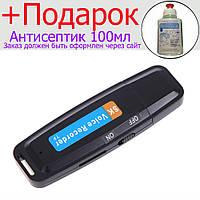 Цифровой диктофон портативный Micro SD Черный