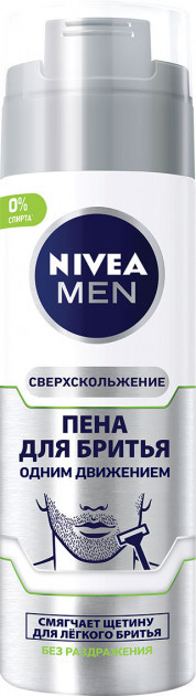 """Пена для бритья Nivea """"Сверхскольжение"""" (200мл.)"""