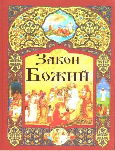 Закон Божий (с издания YMCA-Press)