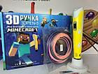 3D Ручка Майкрафт Minecraft, 3D Pen-5, фото 2