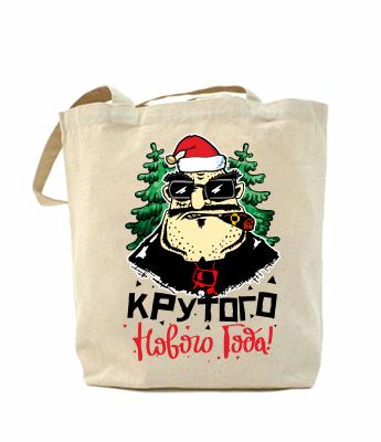 Эко-сумка, шоппер с принтом повседневная Крутого года