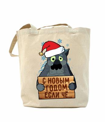 Эко-сумка, шоппер с принтом повседневная С новым годом если чё