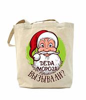 Эко-сумка, шоппер с принтом повседневная Вызывали деда мороза?
